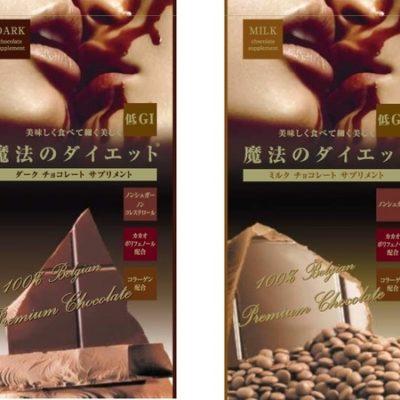 魔法のダイエット♥チョコレートサプリメント ダーク・ミルク(70g)